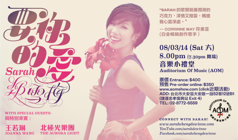 Looking back, looking ahead to Taipei: 要你的愛 — 8 Mar 2014 8pm, 音樂小禮堂 (AOM), 台北!